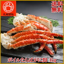 Boil King crab legs 1 shoulder approximately 1 kg * jewels may have been cut placing legs and shoulders for weight adjustment. Crab Shabu-Shabu hanging / crab pots and crab / King crab / Taraba crab / Russia production / / shrink / father's day / 2015