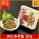 Ministry of shipping into crab Eater kanikosen crab miso cans crab and crab and crab's barnyacauda with crab / miso / /! / campaign