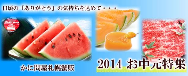 お中元特集2014
