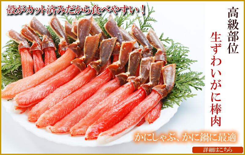 4Lズワイガニ棒肉