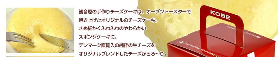 オーブントースターで焼き上げたチーズがとろ〜り 神戸名物デンマークチーズケーキ
