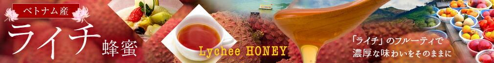 ライチ蜂蜜