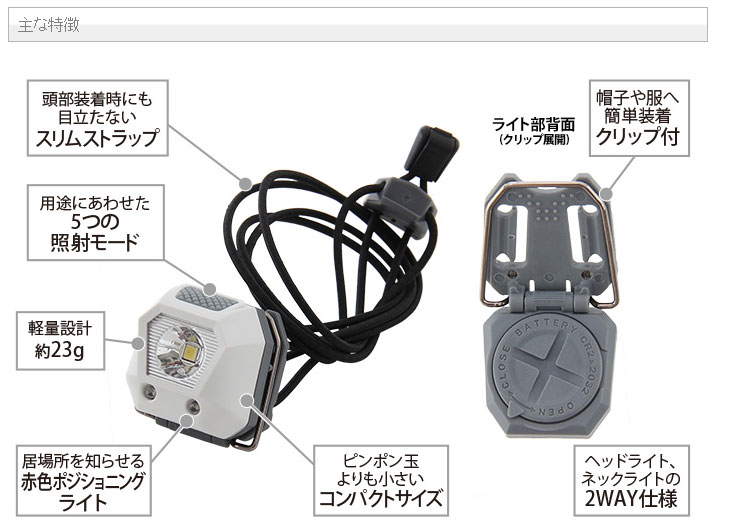 ウルトラマイクロ2WAYヘッドライト HL1-129 HL1-130 HL1-131 HL1-132 [ヘッドライト ネックライト 登山 ランニング ジョギング ドッペルギャンガー アウトドア]