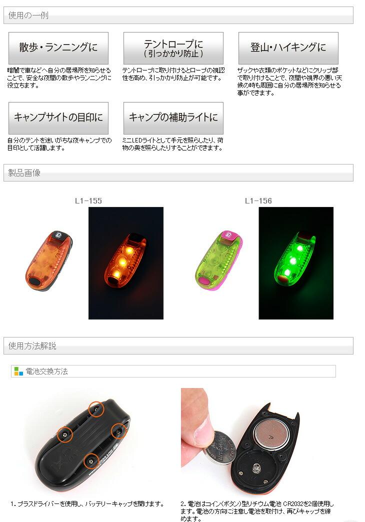 ほたるライト [ LEDライト ポジションライト 防滴 超軽量 ドッペルギャンガー アウトドア DOPPELGANGER OUTDOOR]