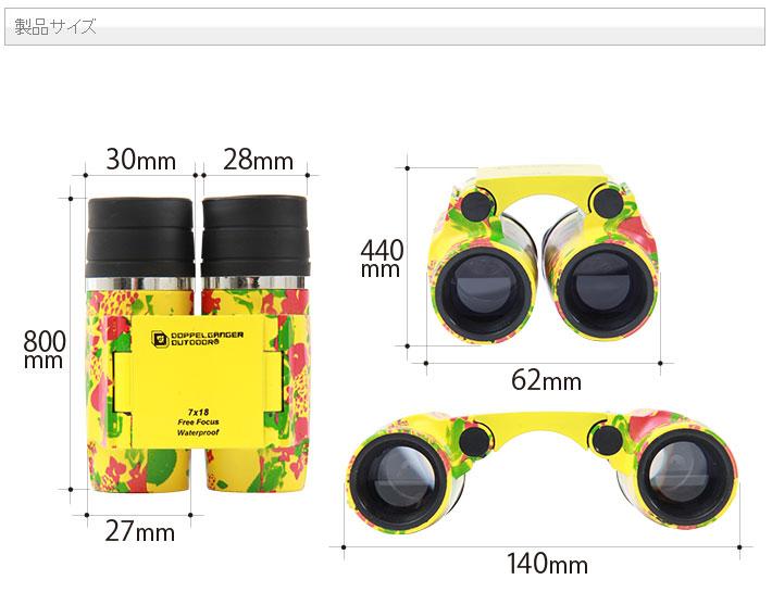 フリーフォーカス双眼鏡[コンサート アリーナ  アウトドア DOPPELGANGER OUTDOOR]bc1-183 bc1-184 bc1-185