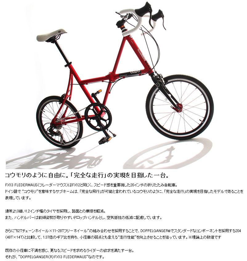 20インチ 折りたたみ自転車 FX13 ...