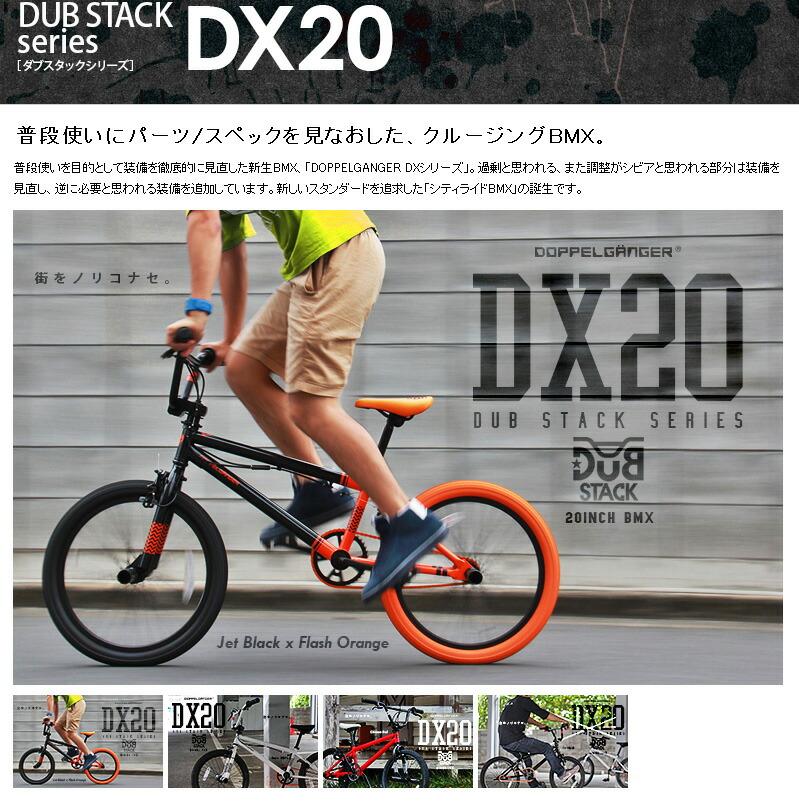 20インチ BMX [ ジャイロ ペグ サドル ストリート 激安 自転車 通販]dx20