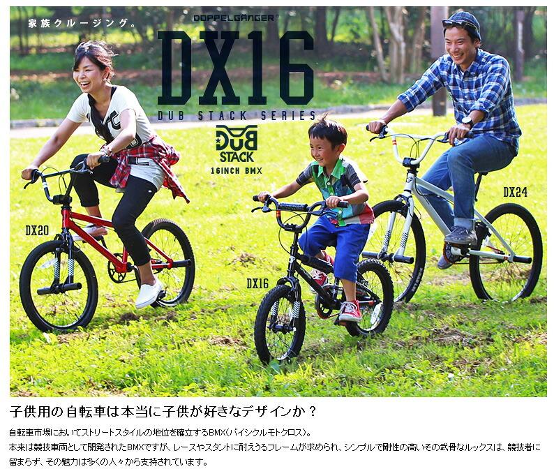 自転車の 子供用自転車 22インチ 激安 : 16インチ 子供用 BMX ホワイト ...