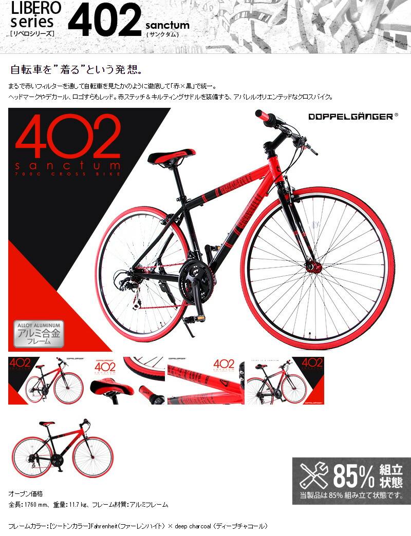 700C クロスバイク [シマノ21段 ...