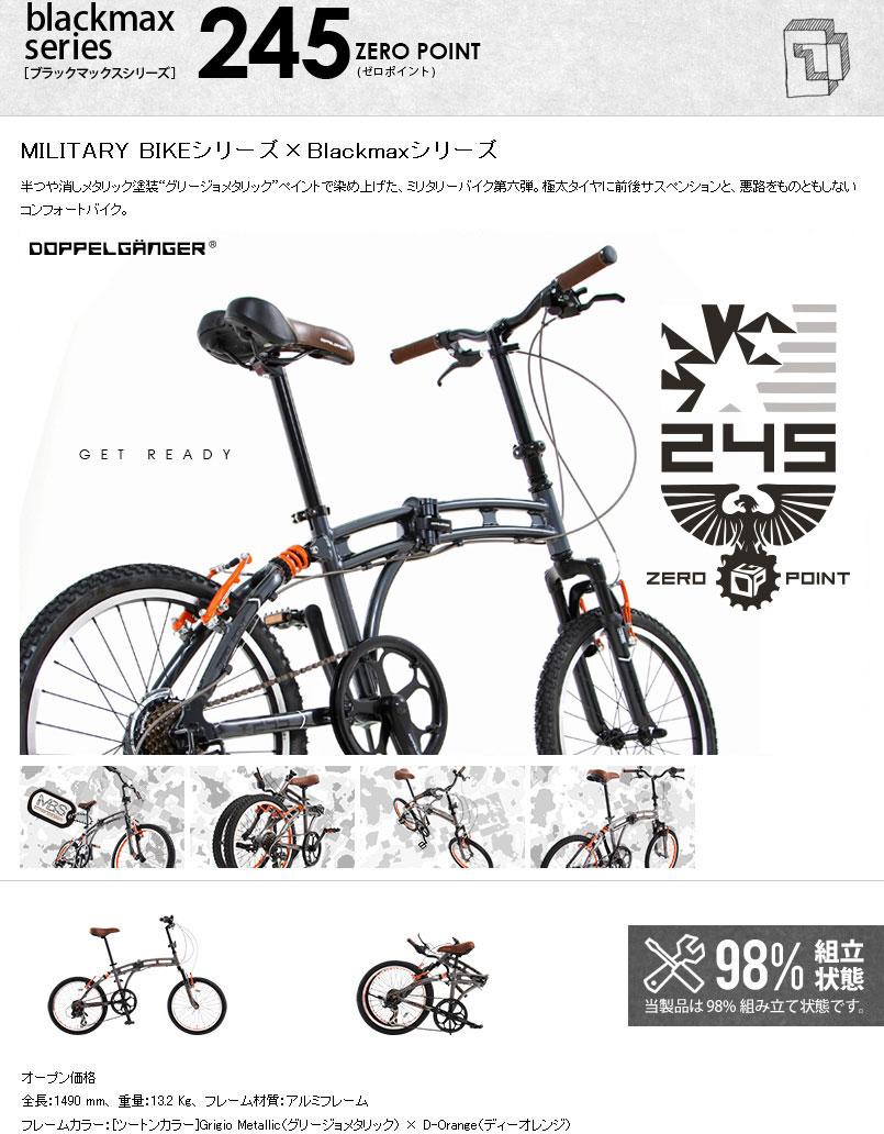 20インチ 折りたたみ自転車 245 ZERO POINT [ シマノ 7段変速 フルサス アルミフレーム ドッペルギャンガー DOPPELGANGER ]