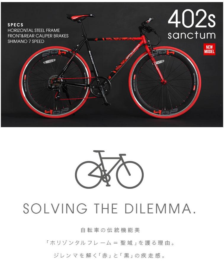 700C クロスバイク シマノ7段変速 軽量 スタンド バーエンド 自転車  ドッペルギャンガー DOPPELGANGER 402S