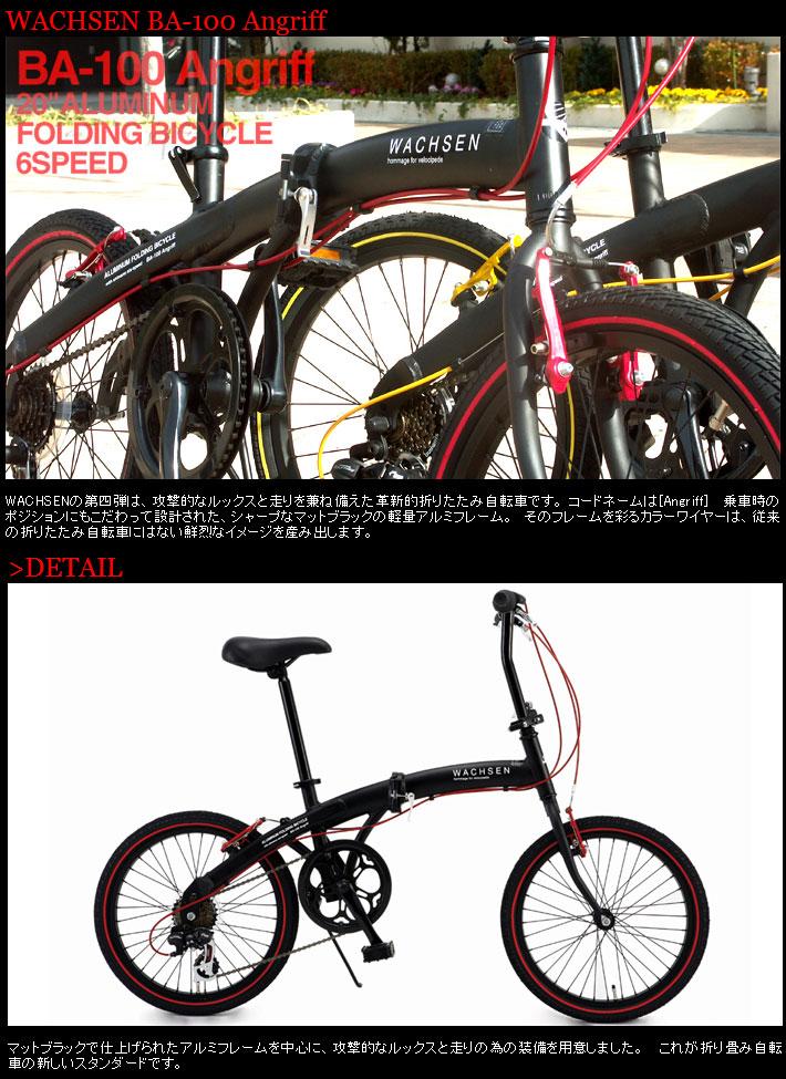 20インチ 折りたたみ自転車 BA-100 [ シマノ6段変速 アルミフレーム 鍵 激安自転車 折り畳み自転車 通販 ヴァクセン WACHSEN]