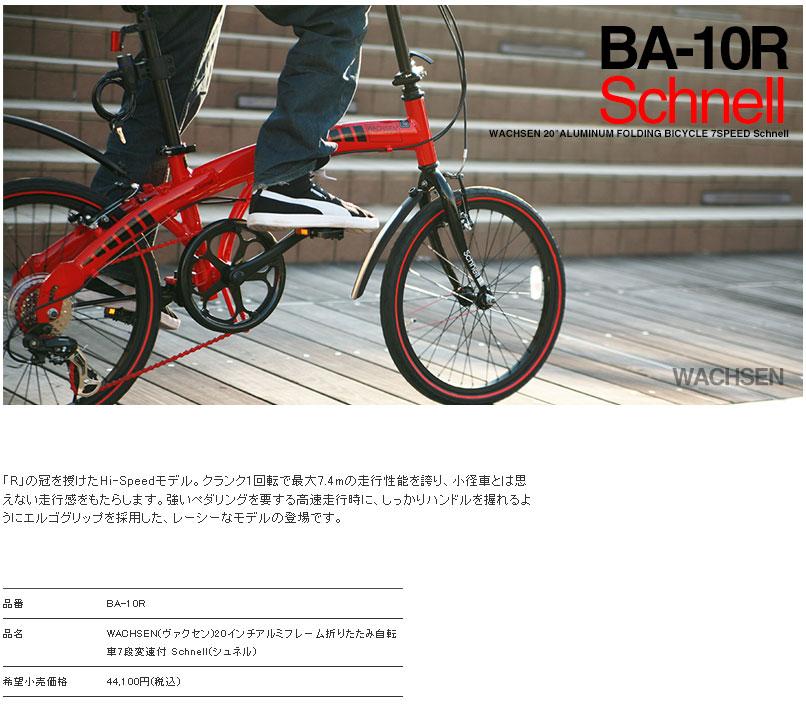 ������̵���� 20����� �ޤꤿ����ž�� BA-10R [ ���ޥ�7����® ����ߥե졼�� ���� �饤�� ���������� WACHSEN]