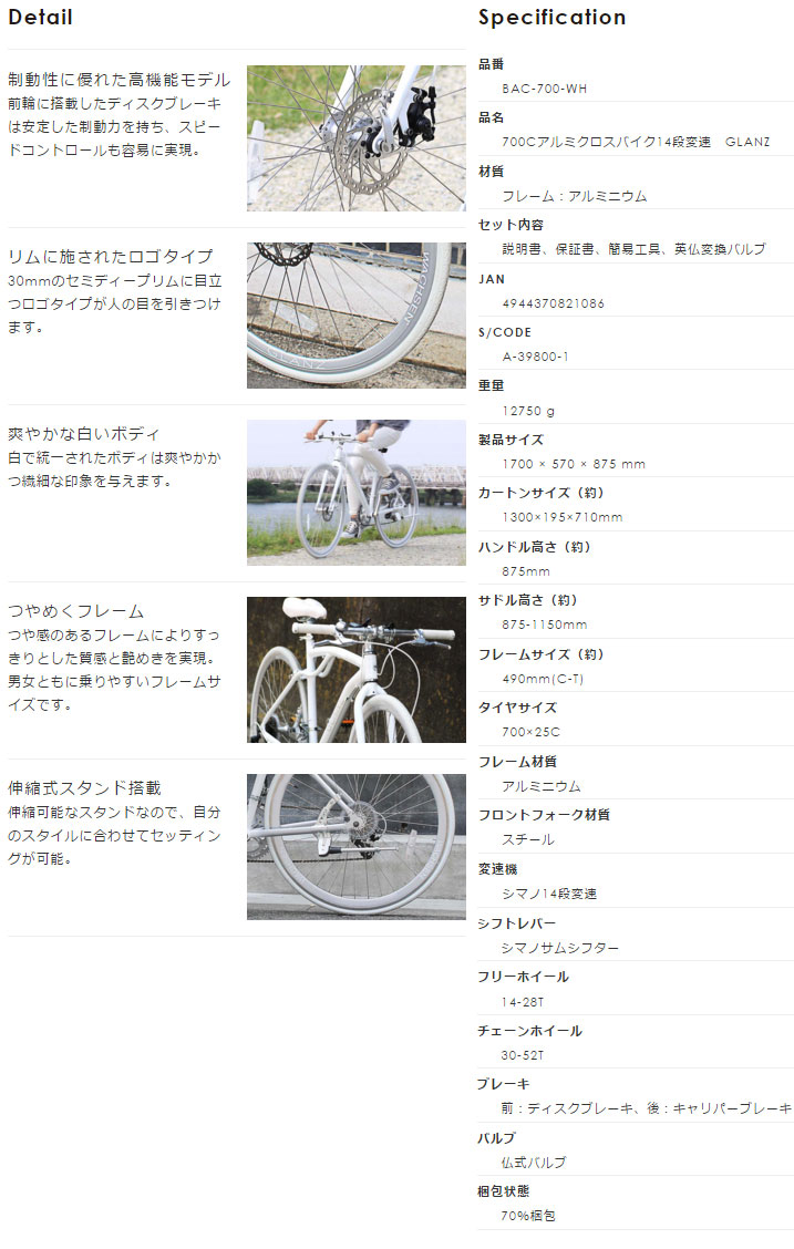 700C クロスバイク GLANZ[シマノ14段変速 アルミフレーム スタンド 自転車  ヴァクセン WACHSEN]bac-700-wh
