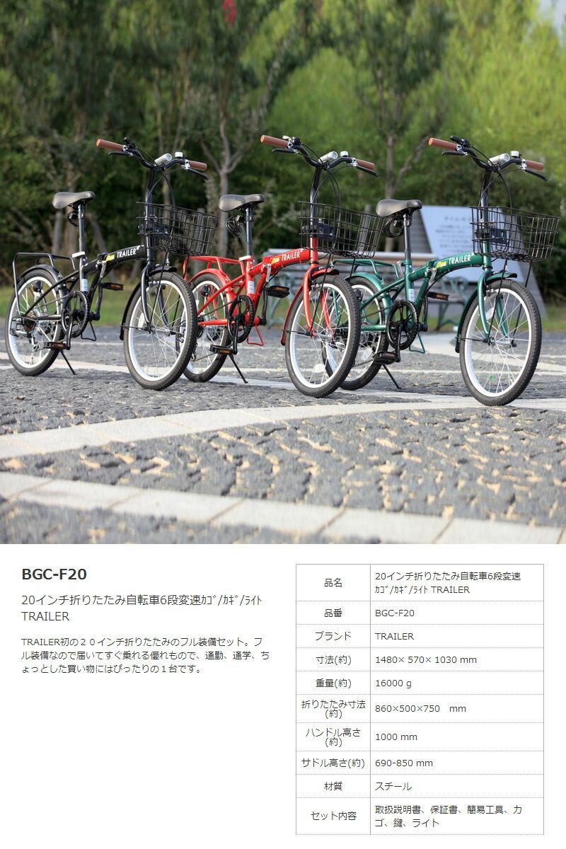 20インチ 折りたたみ自転車[シマノ6段変速 カギ カゴ ライト リアキャリア 自転車 ]bgc-f20