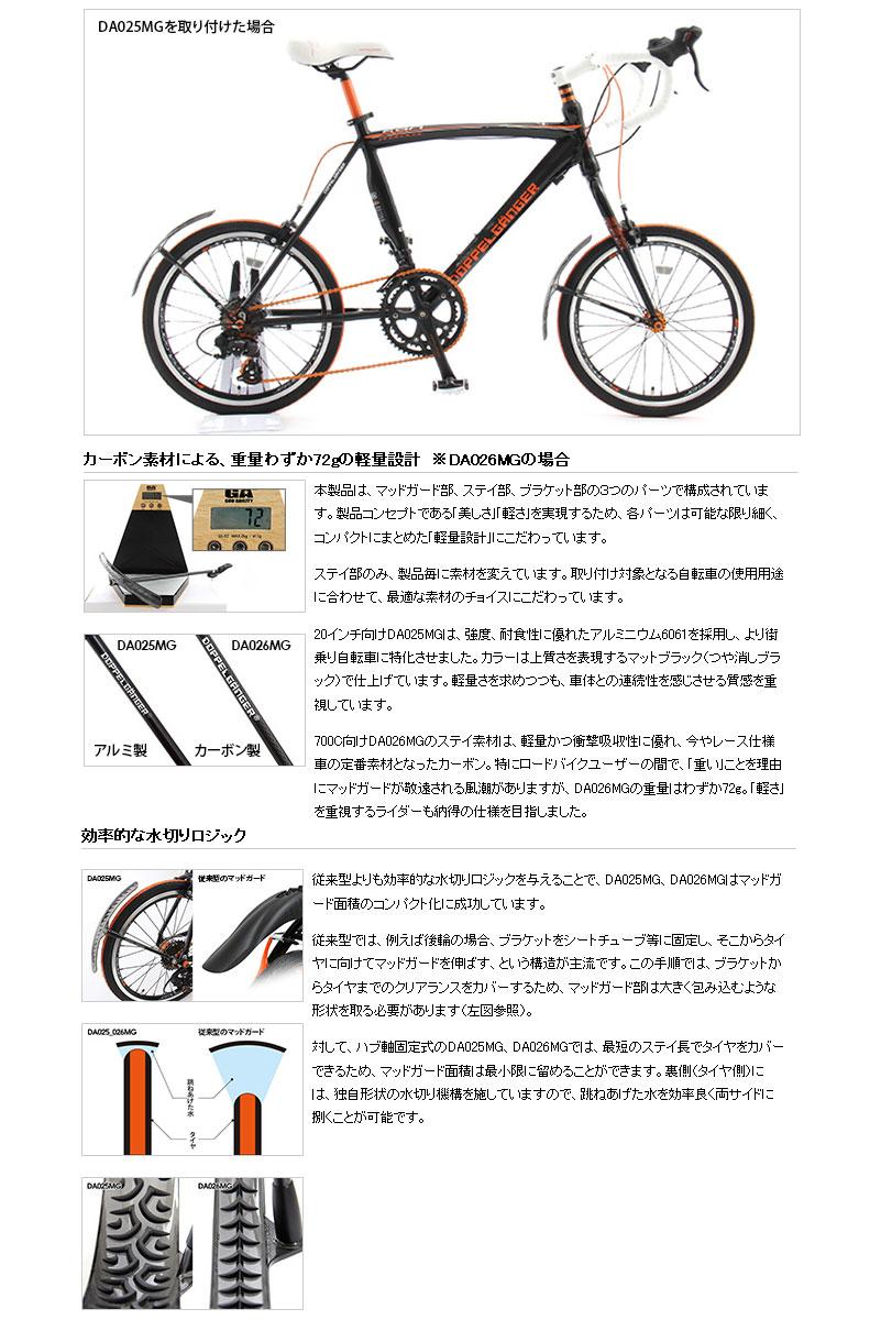 軽量 マッドガード 泥除け DA025MG 【自転車 アクセサリー・グッズ DOPPELGANGER ドッペルギャンガー】