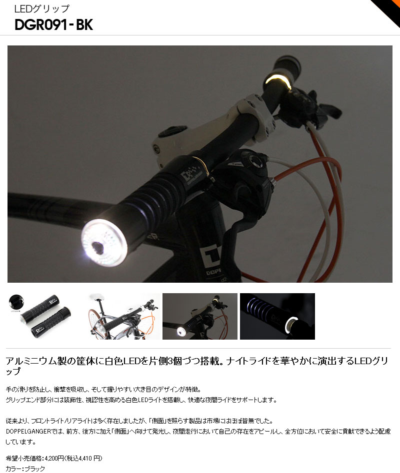 LED グリップ DGR091 [ アルミ 激安自転車 通販 ドッペルギャンガー DOPPELGANGER ]