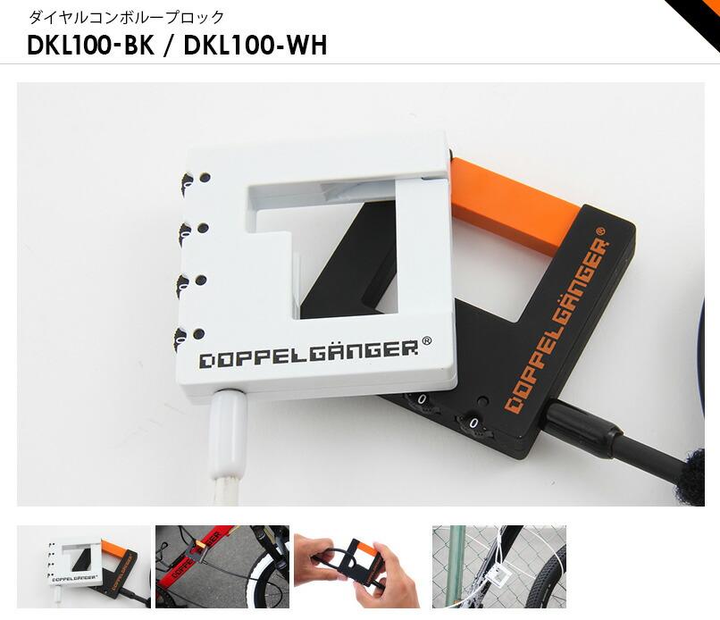 ダイヤルコンボループロック DKL100 [ カギ 鍵 錠 ワイヤーロック 自転車 アクセサリー・グッズ ドッペルギャンガー DOPPELGANGER ]