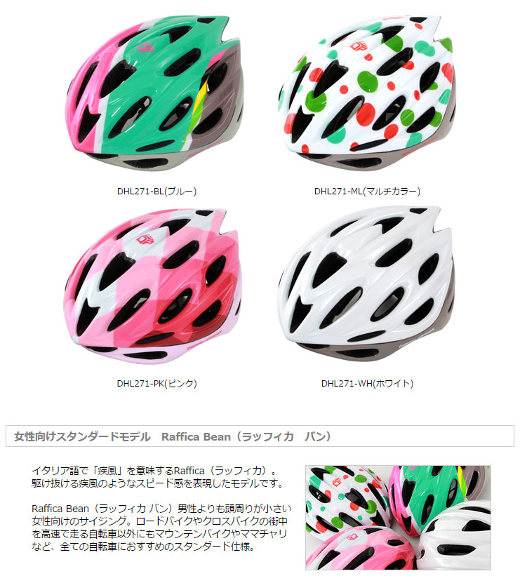 レディースヘルメット[ヘルメット 自転車 大人 アクセサリー 通販 ドッペルギャンガー DOPPELGANGER]dhl270