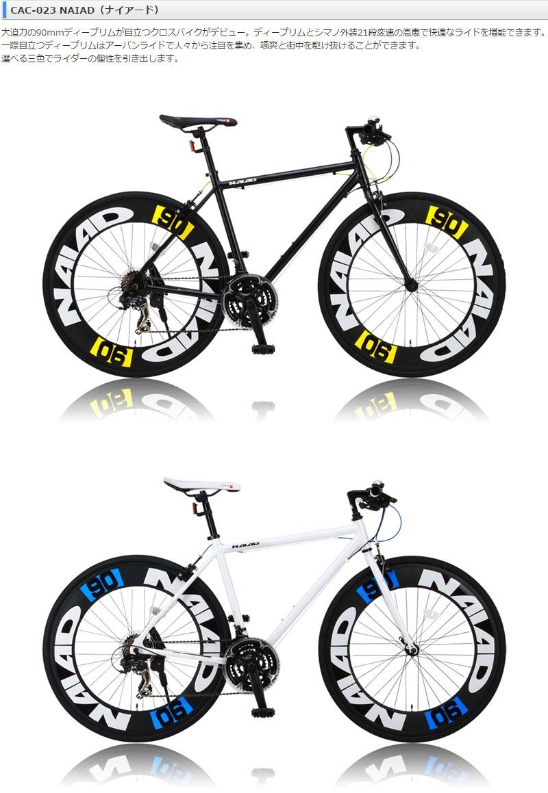 700C クロスバイク NAIAD[シマノ21段変速 アルミフレーム ライト ディープリム  自転車 CANOVER カノーバー]cac-023
