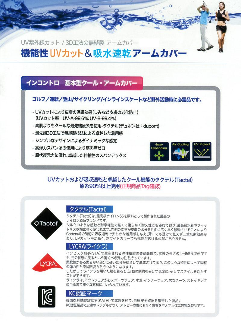 吸水速乾 機能性 冷感 クールアームカバー 基本型 【UVカット 紫外線カット 日焼け対策 猛暑対策 涼しい スポーツ メンズ レディース 兼用】