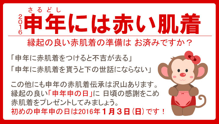 赤ショーツ 日本製 [赤 パンツ 申 年 下着 レディース ショーツ 還暦 綿100% すっぽり 申年 敬老 ギフト シンプルショーツ スタンダードショーツ ジャストウエスト 風のシンフォニー]