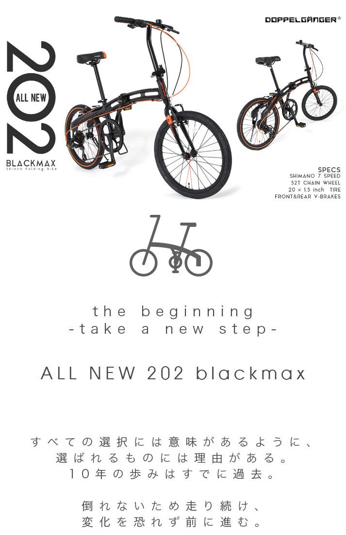 20インチ 折りたたみ自転車 シマノ7段変速 軽量 アルミフレーム 泥除け 自転車  ドッペルギャンガー 202