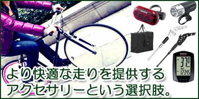 自転車アクセサリー
