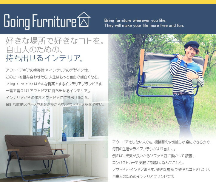 Going furniture