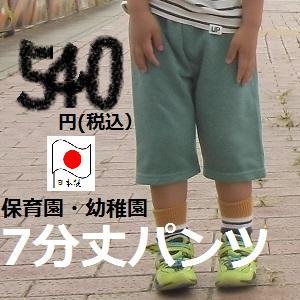 【日本製】《90〜120cm》7分丈パンツ☆どろんこキッズのマストアイテム♪540円(税込)
