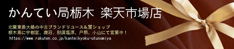 かんてい局栃木 楽天市場店:ルイヴィトンをはじめとする世界の一流ブランドを豊富に品揃え!