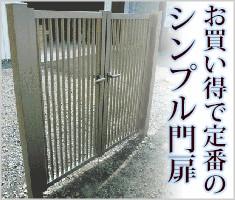 シンプル門扉