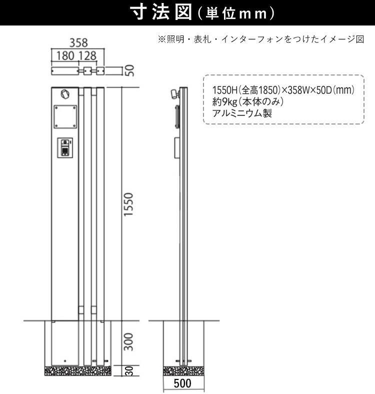 機能門柱グランデ_寸法図