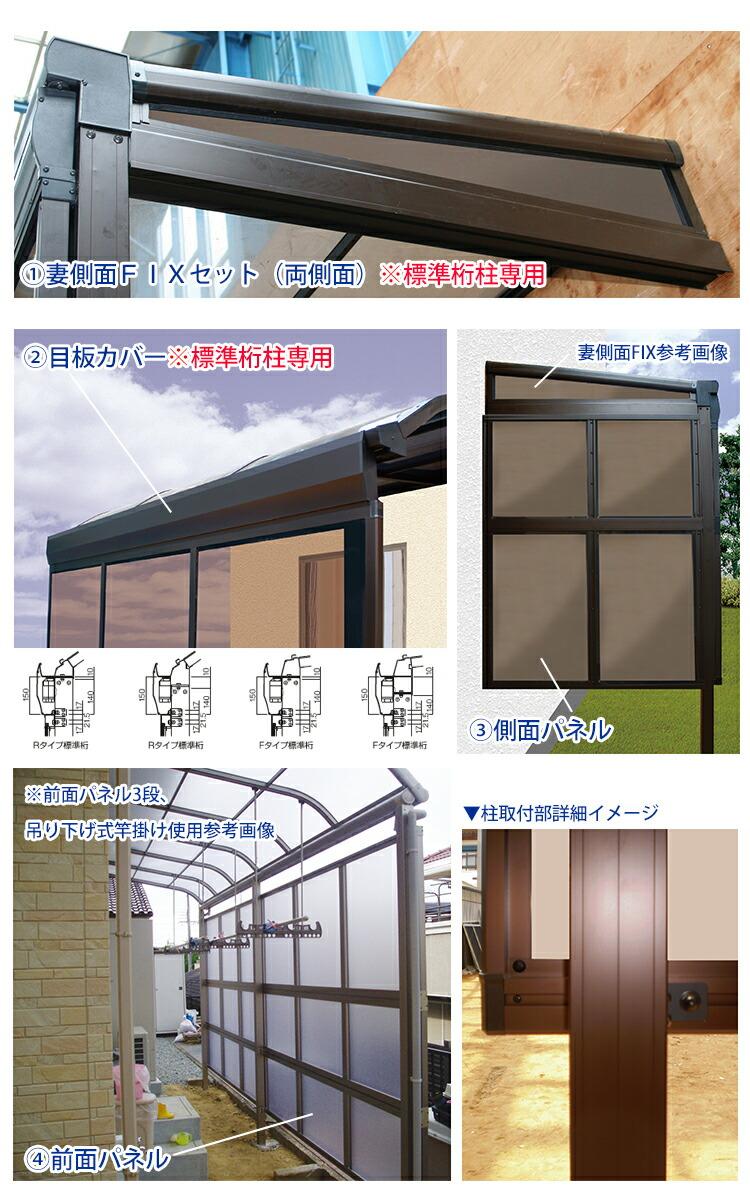 テラス屋根_オプション2