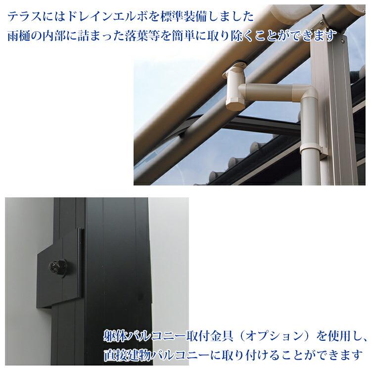 テラス屋根_仕様2