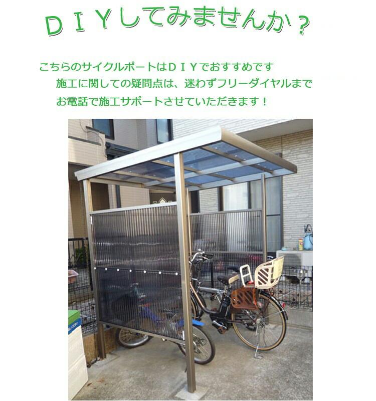 ポート 自転車置場 屋根 ...