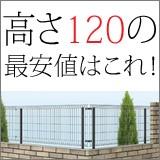 高さ120