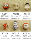 "' Ceramic ball ( luck one immigration ) ""Kawabata porcelain beads collection"