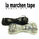 ラメルヘン tape La marchen tape Kawabata Corporation