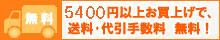 5400円(税込価格)以上お買い上げで送料・代引手数料無料!
