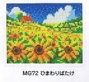 Sunflower brand skill mini Gallery MG72 Motohiro skill hobby collection