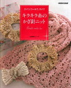 "' In sequins, lame glitter yarn crochet knit ""NHK publishing"