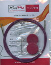 ニットプロ move the expression wheel for needle cable 120 cm for 10504