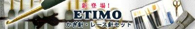 人気のかぎ針・レース針セットETIMO