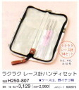 Kiritappu easy lace needle handy set