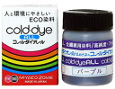 Textile eco-dyes 'Oper­a­tions all ECO shy old dye