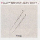 Felting needle fine 2 pieces H441-023