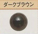 Plastic eye [Dark Brown] kiritappu