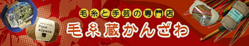 毛糸蔵かんざわ:毛糸と手芸の専門店かんざわ株式会社