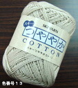 Great deals! Shiny cotton ski yarns